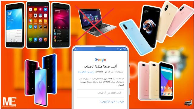 كيفية تخطي حماية جوجل بعد الفورمات لجميع هواتف شاومي | HOW TO FRP BYPASS GOOGLE ACCOUNT XIAOMI