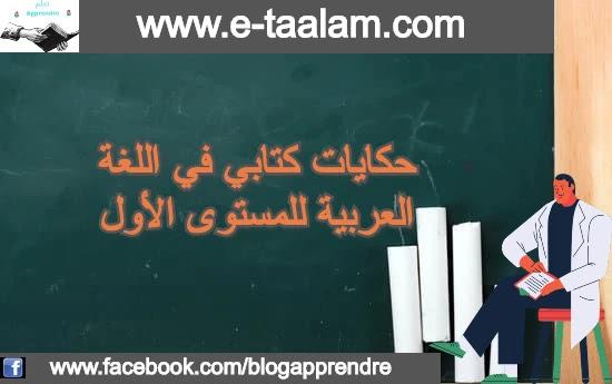 حكايات كتابي في اللغة العربية للمستوى الأول