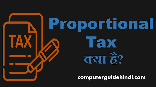 Proportional tax क्या है?