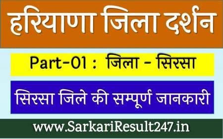 सिरसा जिले की सम्पूर्ण जानकारी | Sirsa District GK in Hindi| सिरसा जिला Haryana GK in Hindi