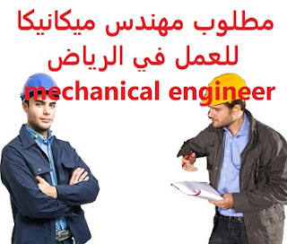 Mechanical engineer is required to work in Riyadh  To work in Riyadh  Qualification: Mechanical Engineer  Experience: Having experience in air conditioners Have experience in design programs such as AutoCAD and others He must have a valid driving license and a car Fluent in English  Salary: to be determined after the interview