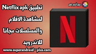 Netflix مهكر 2022 apk, تحميل Netflix مهكر للاندرويد2022, تحميل Netflix مهكر للاندرويد 2021, تحميل Netflix مهكر من ميديا فاير, تحميل نتفلکس مهكر للايفون, نتفلکس مهكر عربي