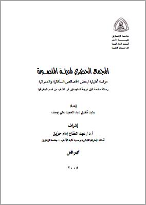 Al Mansoura