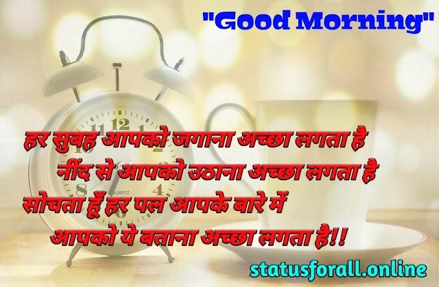 549+ Good Morning Shayari in Hindi 2020 | Khubsurat Good Morning Shayari SMS | Statusforall