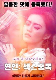 Download [18+] Lover sex Addiction (2016) Thai 480p 279mb    720p 703mb