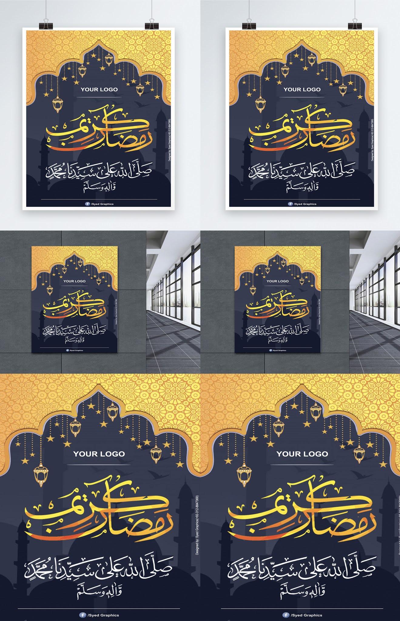 تصميم اسلامي psd قالب وبوستر اسلامى رمضان كريم جميل جدا