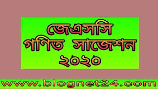 জে এস সি গণিত সাজেশন ২০২০ |Jsc Math Suggetion 2020