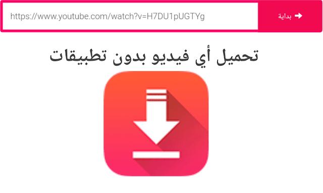تحميل فيديو بدون برنامج, موقع تحميل فيديو اليوتيوب, تنزيل فيديو mp3,