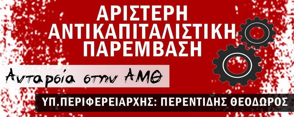 Τα ψηφοδέλτια του συνδυασμού ΑΝΤΑΡΣΙΑ στην Ανατολική Μακεδονία και Θράκη