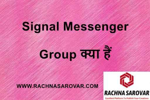 Signal Group क्या हैं हिंदी में | Signal Messenger Group Create कैसे करें |What is Signal Group in Hindi