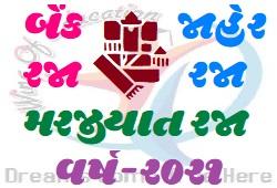 General Holiday, Bank Holiday, Marajiyat Raja, Public Holiday-2021-www.wingofeducation.com