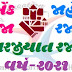 General Holiday, Bank Holiday, Marajiyat Raja, Public Holiday-2021