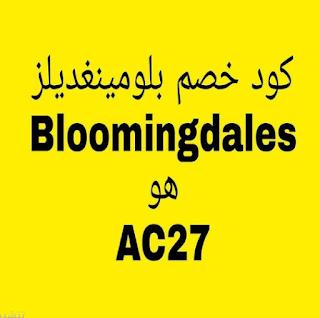 كود خصم بلومينغديلز  bloomingdales