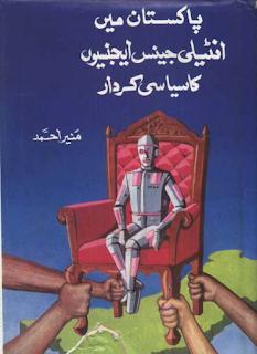 Pakistan Mein Agencies Ka Siasi Kirdar
