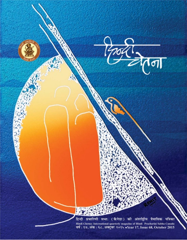 'हिन्दी चेतना' का अक्टूबर-दिसम्बर अंक