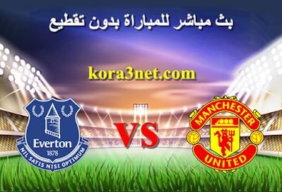 مباراة مانشستر يونايتد وايفرتون بث مباشر