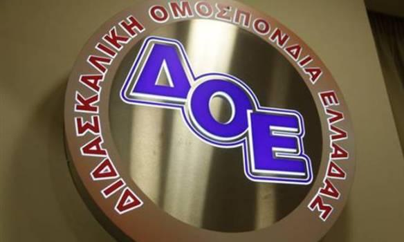 Η Διδασκαλική Ομοσπονδία Ελλάδος για την καταγραφή αναγκών των σχολικών μονάδων για φορητές ηλεκτρονικές συσκευές