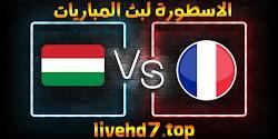 موعد وتفاصيل مباراة فرنسا والمجر اليوم 19-06-2021 في يورو 2020