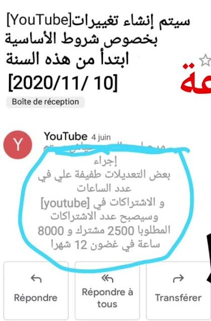 حقيقة الشروط الجديدة لليوتيوب 2500 مشترك و 8000 ساعة مشاهدة شىء لا يصدق