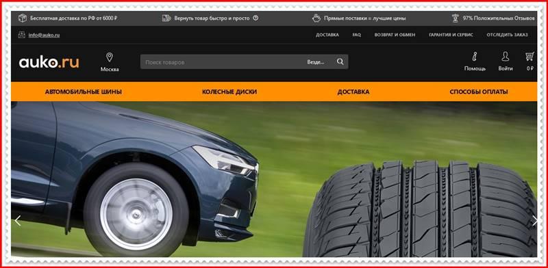 Мошеннический сайт auko.ru – Отзывы о магазине, развод! Фальшивый магазин