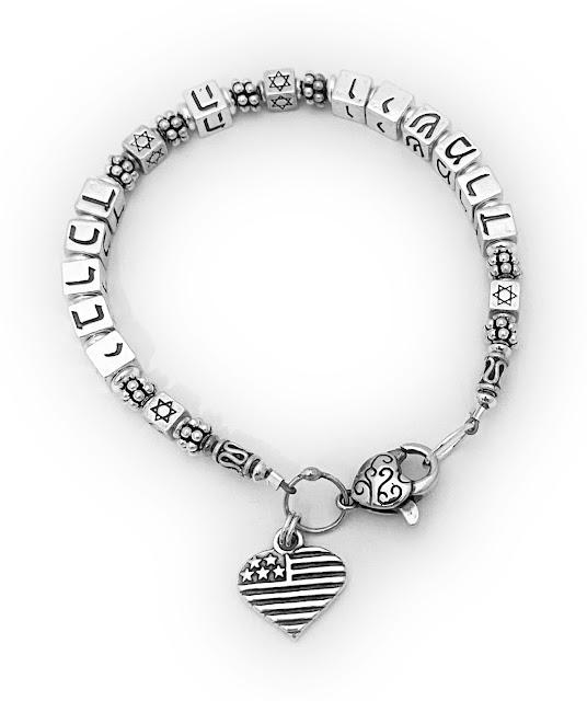 יברכד ה וישמרד - He will Bless and be Saved / Bless the Saved Beaded Bracelet