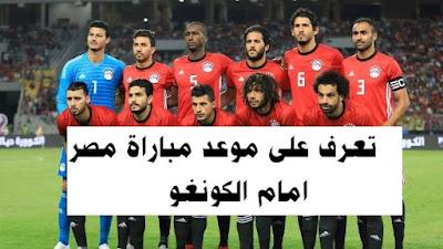 موعد مباراة مصر والكونغو الديمقراطية Anahour