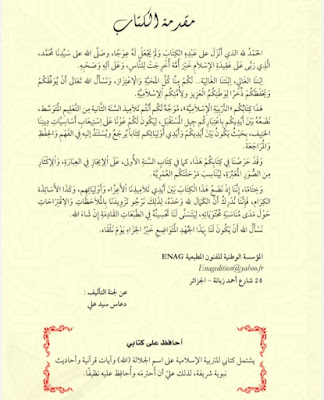 كتاب التربية الاسلامية للسنة الثانية متوسط pdf