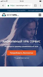secretvpn.net - мобильная версия сайта