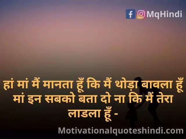 Maa Ka Ladla Status Download