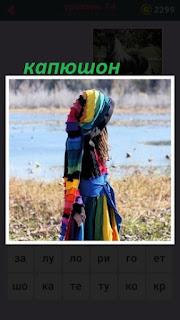 655 слов стоит девушка на берегу и на ней цветной капюшон одет 14 уровень