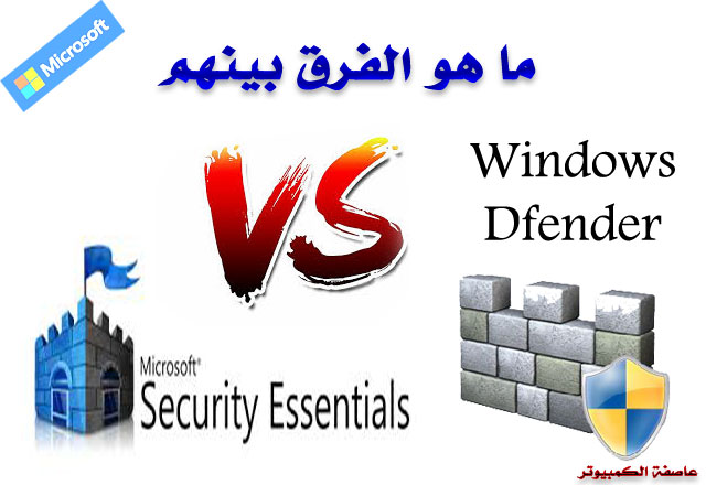 الاختلاف بين Windows Defender وMicrosoft Security Essentials