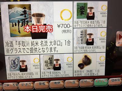 金沢まいもん寿司の日本酒メニュー