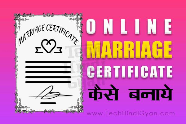मैरिज सर्टिफिकेट के लिए ऑनलाइन आवेदन कैसे करें? विवाह प्रमाण पत्र कैसे बनाये? How to Apply Online for Marriage Certificate