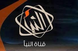 تردد قناة النبأ الليبية الرياضية الناقلة مجانا مباراة الأهلي والقطن الكاميروني اليوم