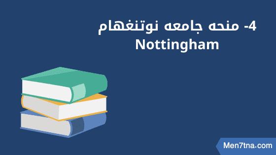 منح دراسية مجانية لبريطانيا 2021