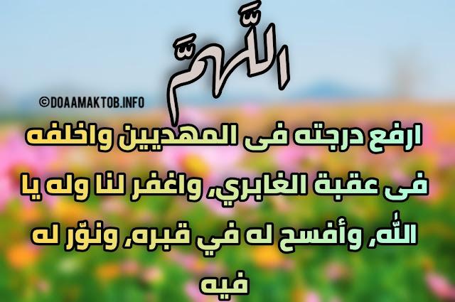 دعاء للأموات في يوم الجمعه