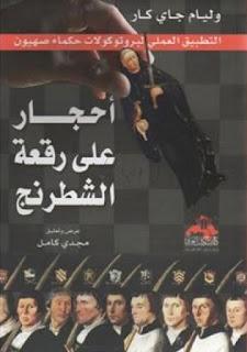 ملخص كتاب احجار على رقعة الشطرنج