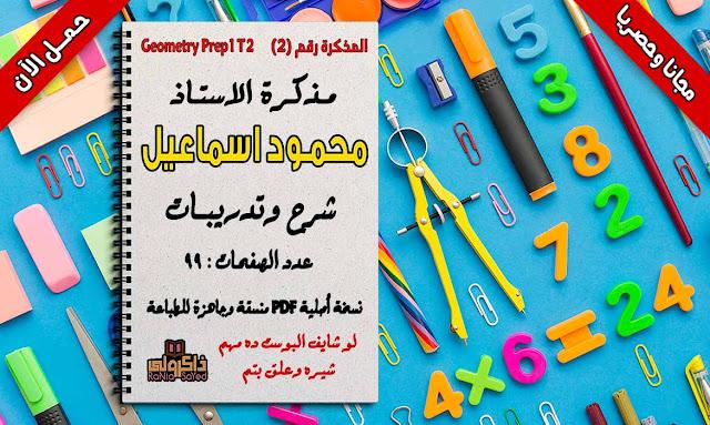 مذكرة هندسة اولى اعدادى لغات Math ترم ثانى 2020 للاستاذ محمود اسماعيل