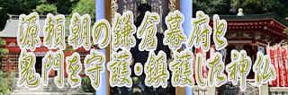 源頼朝の鎌倉幕府と鬼門を守護・鎮護した神仏