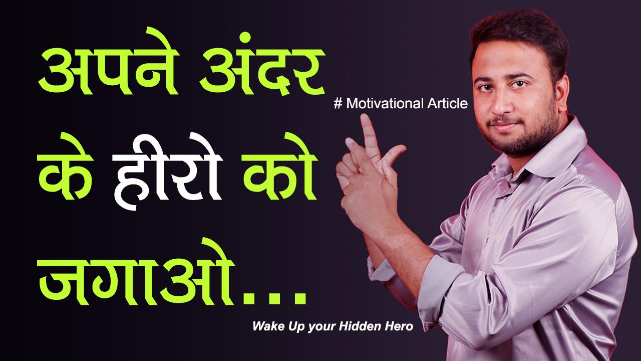 अपने अंदर के हीरो को जगाओ - Wake Up Your Hidden Hero - Motivational article in Hindi