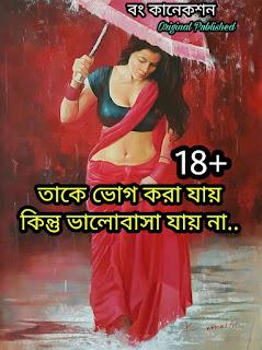 তাকে ভোগ করে যায় কিন্তু ভালোবাসা যায় না   বাংলা কবিতা   Bangla Kobita 2020