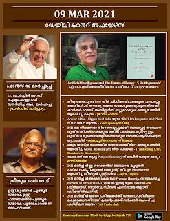 Daily Malayalam Current Affairs 09 Mar 2021