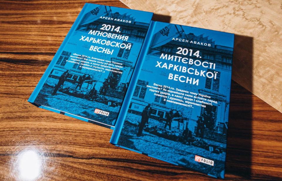 Арсен Аваков написав книгу про події у Харкові 2014 року