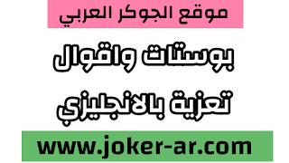 بوستات تعزية بالانجليزية اقوال و كلمات بالانجليزي حزينة جدا 2021 - الجوكر العربي