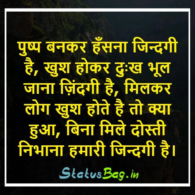Hindi Friendship Shayari Status
