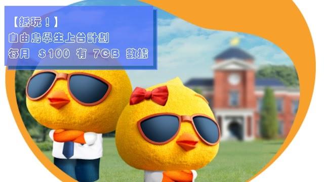 【抵玩!】自由鳥學生上台計劃 每月 $100 有 7GB 數據