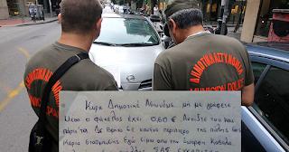 Το επικό μήνυμα μίας οδηγού στη δημοτική αστυνομία για να αποφύγει την κλήση