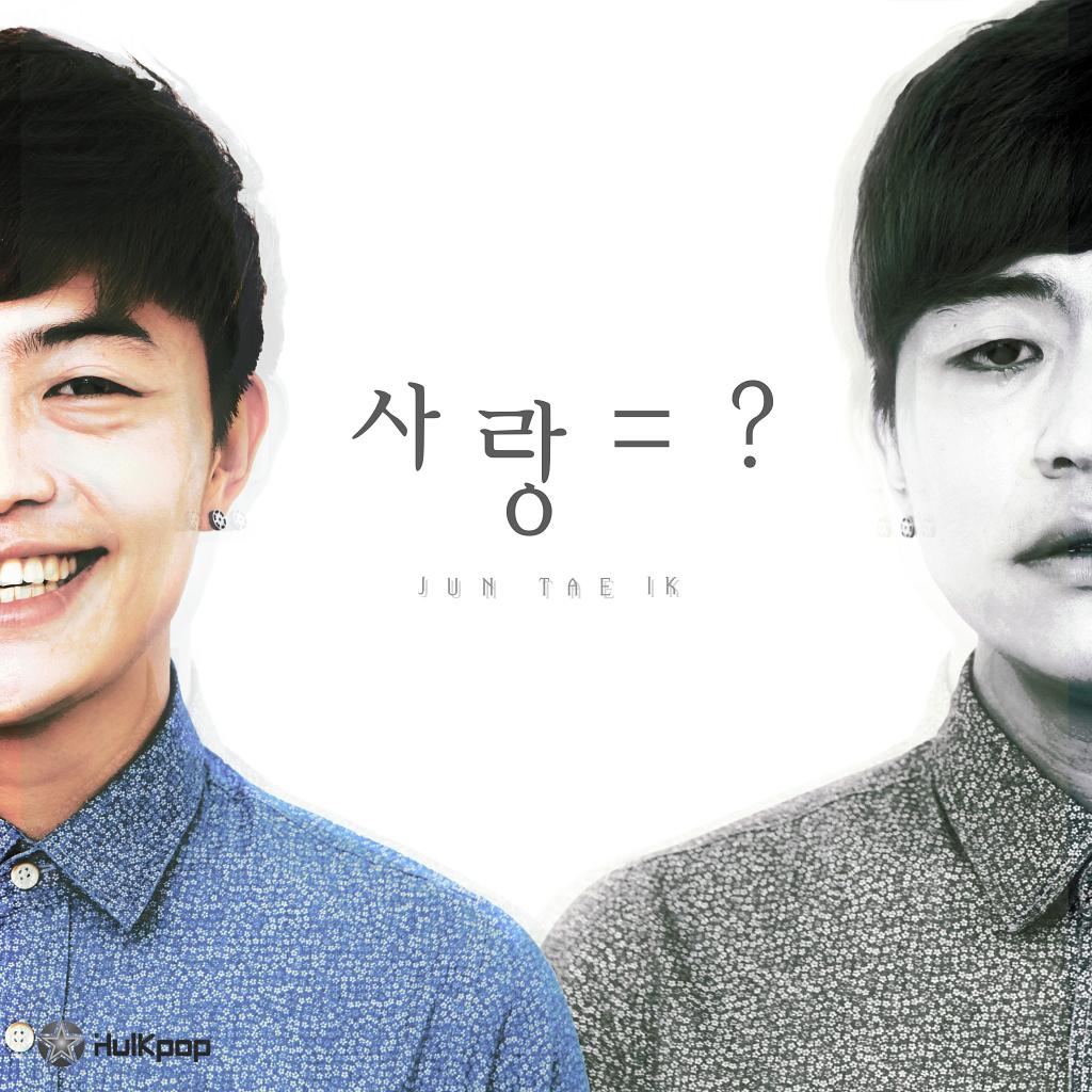 Jun Tae Ik – 1집 사랑은 물음표