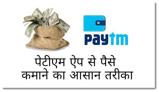 paytm-app-se-free-me-online-paise-kaise-kamaye