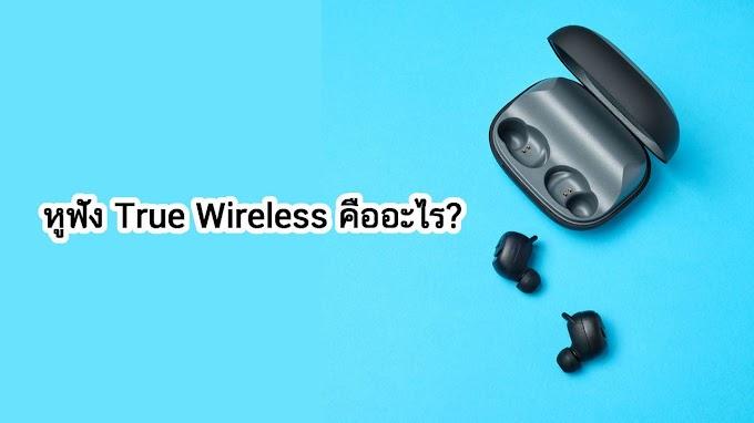 หูฟัง True Wireless คืออะไร?